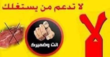 بلاها لحمة.. حملة مقاطعة اللحوم بمنقباد فى أسيوط تخفض سعر الكيلو لـ100 جنيه