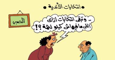 """انتخابات الأندية """"مافيهاش لحمة"""".. فى كاريكاتير ساخر لـ""""اليوم السابع"""""""