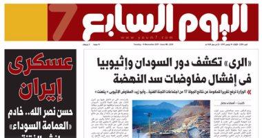 """""""اليوم السابع"""": """"الرى"""" تكشف دور السودان وإثيوبيا فى إفشال مفاوضات سد النهضة"""