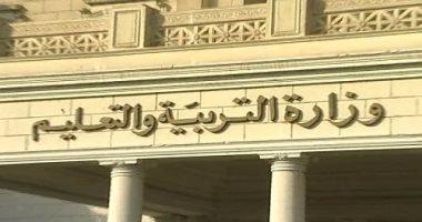 """""""التعليم"""": إعفاء أبناء الشهداء وطلاب شمال سيناء وحلايب من المصروفات"""