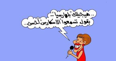 """بعد إساءتها للنيل.. """"شيرين والبلهارسيا"""" فى كاريكاتير ساخر لـ""""اليوم السابع"""""""