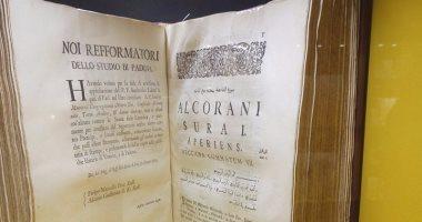 فيديو.. شاهد أول طبعة علمية للقرآن مترجمة إلى اللاتينية