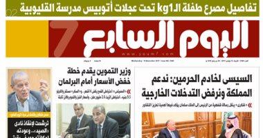 اليوم السابع.. السيسى لخادم الحرمين: ندعم المملكة ونرفض التدخلات الخارجية