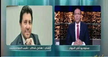 """فيديو.. نقيب الموسيقيين لـ""""خالد صلاح"""": من الممكن سحب عضوية شيرين عبد الوهاب"""