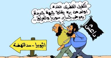 الكفيل القطرى يفتح سوقا جديدة لإرهاب داعش فى أثيوبيا بكاريكاتير اليوم السابع