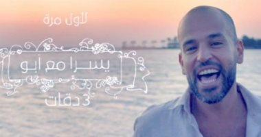 """3 دقات"" تتصدر قائمة TOP TRACKS فى مصر رغم مرور 3 أشهر على طرحها"