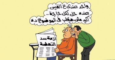 """""""فلاسفة الفيسبوك"""" يبحثون أزمة سد النهضة.. بكاريكاتير اليوم السابع"""