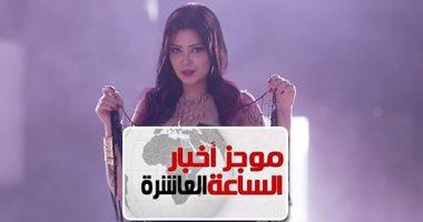 موجز أخبار الـ10.. حبس شيما صاحبة كليب عندى ظروف 4 أيام لتحريضها على الفسق