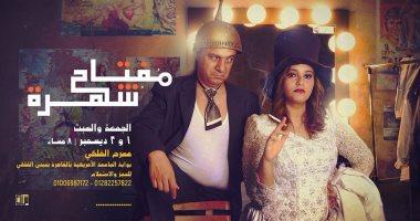 """عرض مسرحية """"مفتاح شهرة"""" بمهرجان القاهرة الدولى للمسرح التجريبى لمدة ليلتين"""