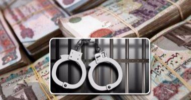القبض على مهندس بتهمة اختلاس 400 ألف جنيه من مدرسة خاصة بالمقطم