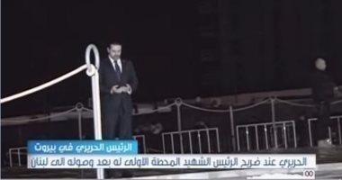 بالفيديو.. سعد الحريرى يزور ضريح والده فور وصوله بيروت