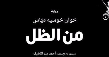 """أحمد عبد اللطيف يترجم """"من الظل"""" لـ مياس عن """"المتوسط"""""""