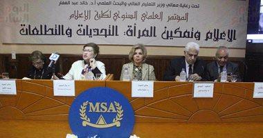 انطلاق مؤتمر كلية الإعلام بجامعة MSA بالوقوف حدادا على شهداء العريش (صور)