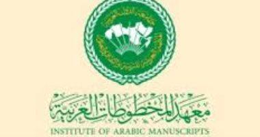 """افتتاح المؤتمر الدولى """"التراث العربى والإسلامي"""".. 21 فبراير الجارى"""