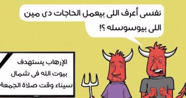 الشياطين مستغربين من أفكار وأعمال داعش الإرهابية فى كاريكاتير اليوم السابع
