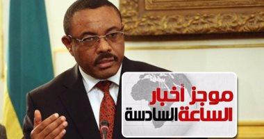 موجز أخبار مصر للساعة 6.. رئيس وزراء أثيوبيا يلقى كلمة بمجلس النواب فى ديسمبر