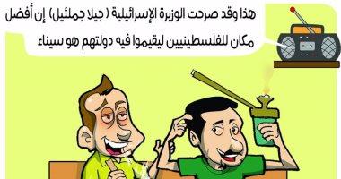 """تخاريف وزيرة إسرائيلية.. فى كاريكاتير """"اليوم السابع"""""""