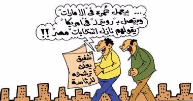 سخرية المصريين من إعلان شفيق الترشح للرئاسة.. بكاريكاتير اليوم السابع