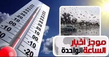 موجز أخبار الساعة 1.. انخفاض درجات الحرارة الثلاثاء المقبل يصل لـ 5 درجات