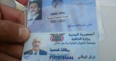 تداول صور لمتعلقات الرئيس اليمنى السابق على عبد الله صالح بعد مقتله