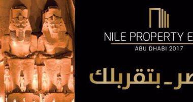 معرض عقارات النيل يستقبل أكثر من 15 ألف زائر بأبو ظبى منتصف ديسمبر المقبل