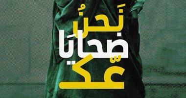 """مؤسسة بتانة تصدر """"نحن ضحايا عكّ.. رواية أخرى فى التاريخ الإسلامى"""""""