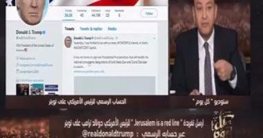 عمرو أديب يدعو لإرسال تغريدات لترامب على تويتر: ليدرك أن القدس خط أحمر