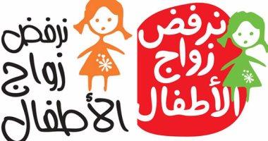 تضامن 30 جمعية فى 15 محافظة مع حملة منع زواج الأطفال
