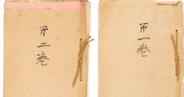 جراح تجميل يابانى يشترى مذكرات الإمبراطور السابق هيروهيتو