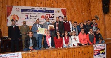 """جامعة سوهاج تختتم مهرجان """"تياترو3"""" للعروض المسرحية بتوزيع جوائزها"""