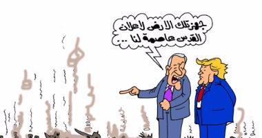 نتنياهو خرب القدس وترامب أعلنها عاصمة لإسرائيل فى كاريكاتير اليوم السابع