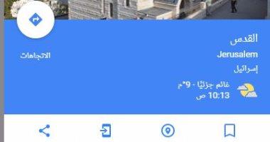 """صور.. """"جوجل"""" يسبق ترامب فى الاعتراف بالقدس عاصمة لإسرائيل.. وغضب رواد تويتر"""