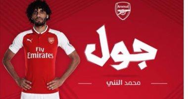 أرسنال يحتفل بهدف الننى: طريقة رائعة لتسجيل أول أهدافك على ملعب الإمارات