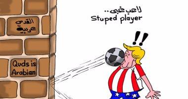 """الكرة ترتد فى وجه ترامب.. الرئيس الأمريكى """"لاعب غبى"""" بكاريكاتير """"اليوم السابع"""""""