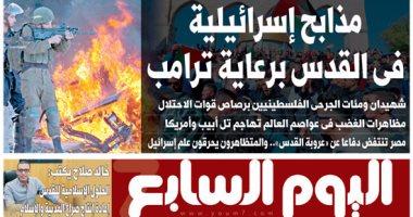 """""""اليوم السابع"""": مذابح إسرائيلية فى القدس برعاية ترامب"""