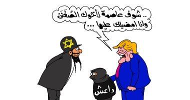 ترامب يهدى عواصم العالم للإرهابيين.. بكاريكاتير ساخر لـ