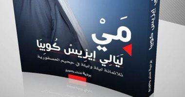 خالد عزب يكتب: ليالى مى زيادة المفقودة.. تكشف مأساتها