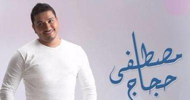مصطفى حجاج يبدأ التحضير لألبومه الجديد.. ويتعاون مع ناصر الجيل فى أغنية