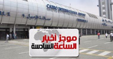 موجز6.. الطيران المدنى ينفى تأجيل استئناف الرحلات الروسية للمطارات المصرية
