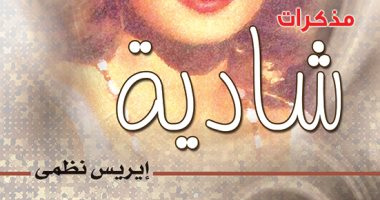 """أسرار وحكايات """"مذكرات شادية"""" فى ندوة بمكتبة مصر الجديدة.. اليوم"""