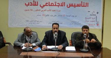 صور.. مشاركون بمؤتمر أدباء مصر يطالبون بإنشاء نادى لشعر البادية بجنوب سيناء