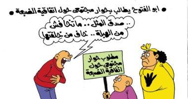 """اضحك مع طرائف """"خلفة الهبلة"""".. فى كاريكاتير ساخر لـ""""اليوم السابع"""""""