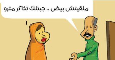 """اضحك مع """"قلش"""" المصريين على البيض وتذاكر المترو.. بكاريكاتير اليوم السابع"""