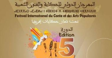 انطلاق الدورة الخامسة للمهرجان الدولى للحكاية والفنون الشعبية بالمغرب غدا