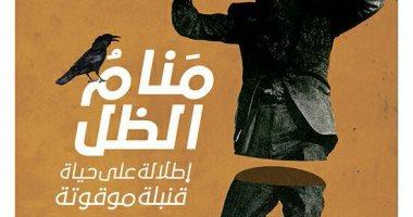 """بتانة تصدر رواية """"منام الظل.. إطلالة على حياة قنبلة موقوتة"""" لمحسن يونس"""