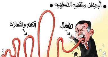 """أردوغان والقضية الفلسطينية """"ضجيج بلا طحين"""".. بكاريكاتير اليوم السابع"""