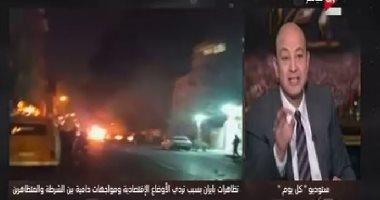 """فيديو.. عمرو أديب: """"النساء يقدن مظاهرات إيران.. وقناة الجزيرة عامله نفسها من بنها"""""""