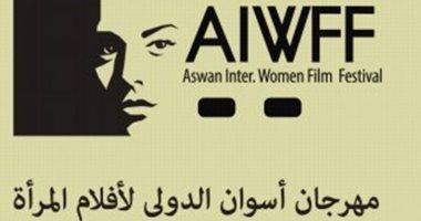 مهرجان أسوان لأفلام المرأة يكرم عطيات الأبنودى وماريان خورى وناهد نصر الله