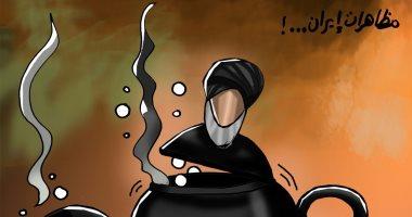 """""""حال الدنيا"""".. كاريكاتير يبرز اشتعال الثورة الإيرانية ضد نظام المرشد"""