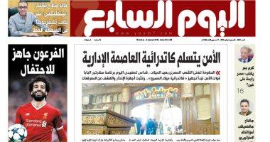 """""""اليوم السابع"""": الأمن يتسلم كاتدرائية العاصمة الإدارية"""